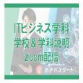 大阪ビジネスカレッジ専門学校 【ITビジネス学科】学校・学科説明Zoom配信