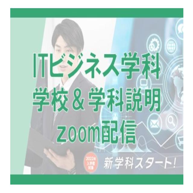 大阪ビジネスカレッジ専門学校 【ITビジネス学科】学校・学科説明Zoom配信1