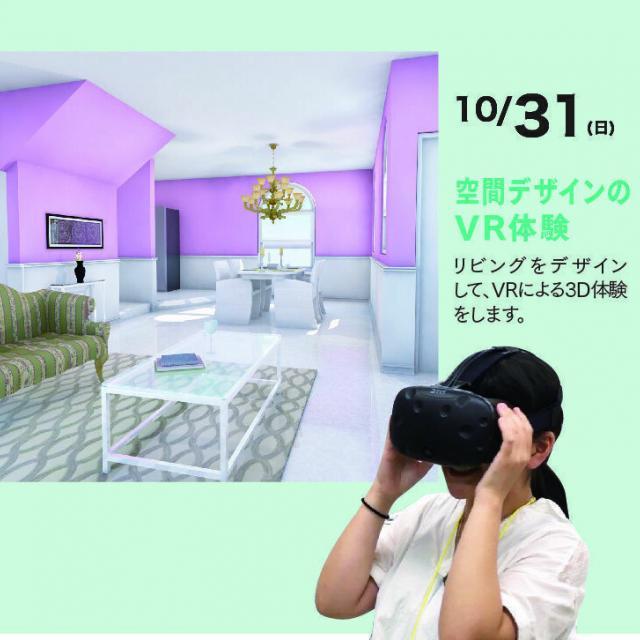 大阪総合デザイン専門学校 空間デザインのVR体験1
