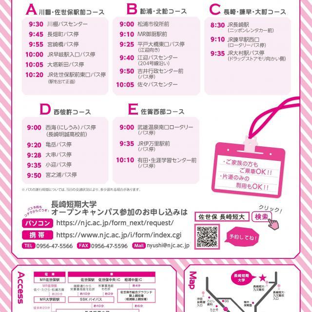 長崎短期大学 韓国語も学べる!長崎短大へGO!!2