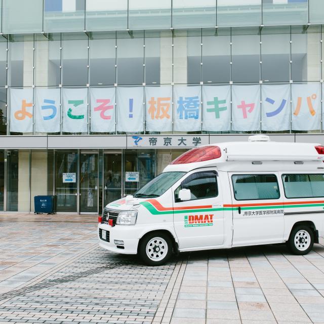 帝京大学 オープンキャンパス 2018 【板橋キャンパス】1