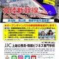 上越公務員・情報ビジネス専門学校 北陸新幹線で富山から無料でオープンキャンパスに参加しよう!