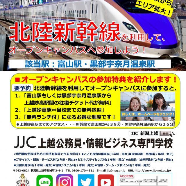 上越公務員・情報ビジネス専門学校 北陸新幹線で富山から無料でオープンキャンパスに参加しよう!1