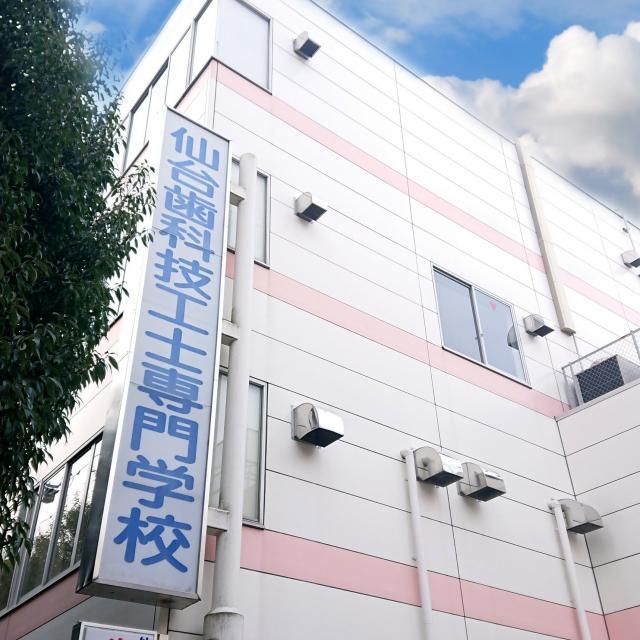 仙台歯科技工士専門学校 モノ作りや歯科医療に興味がある方、個別に体験したい方へ2