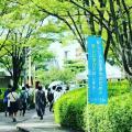県立広島大学 WEBオープンキャンパス/県立広島大学