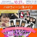 コーセー美容専門学校 ★〇★メイクスペシャル【ハロウィーン傷メイク】★〇★