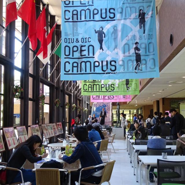 大阪国際大学短期大学部 2018年 オープンキャンパス開催!!1