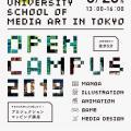 宝塚大学 【東京メディア芸術学部】5/26(日)オープンキャンパス