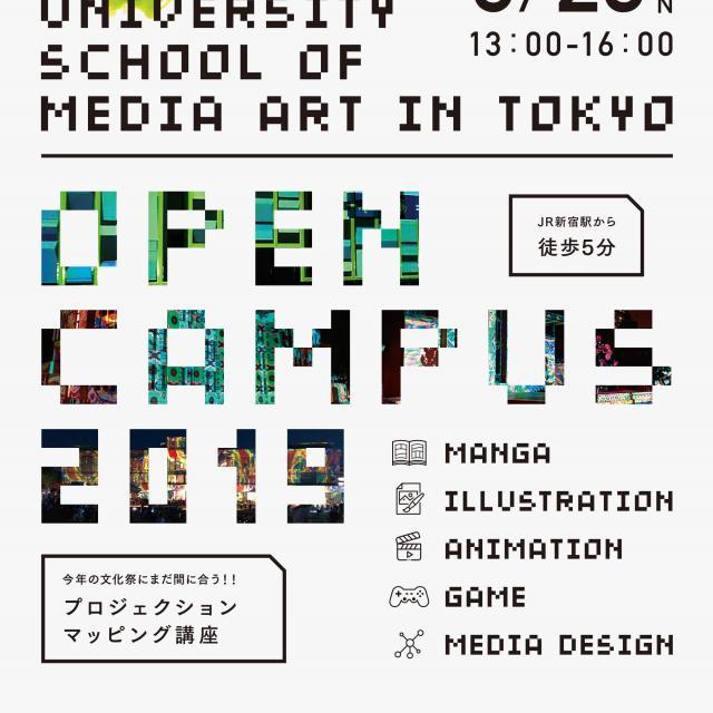 宝塚大学 【東京メディア芸術学部】5/26(日)オープンキャンパス1