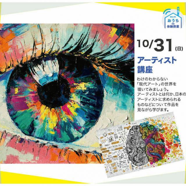 大阪総合デザイン専門学校 アーティスト講座1