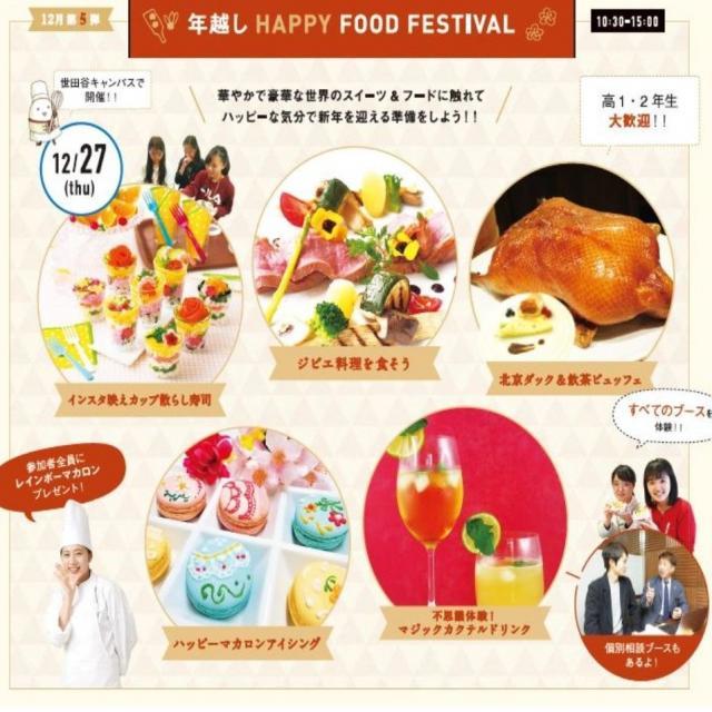 東京山手調理師専門学校 【特別イベント】年越しHAPPY FOOD FESTA!!1