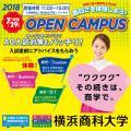 横浜商科大学 7/29(日)オープンキャンパス開催!