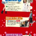 神戸ファッション専門学校 冬のオープンキャンパス