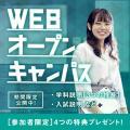 新潟コンピュータ専門学校 【WEBオープンキャンパス】オンラインで進路研究しよう!