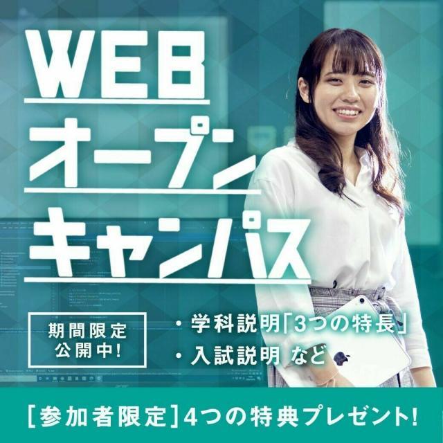 新潟コンピュータ専門学校 【WEBオープンキャンパス】オンラインで進路研究しよう!1