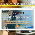 オンライン学校説明会/音響芸術専門学校