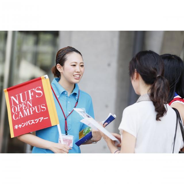 NUFS OPEN CAMPUS -名古屋外大のすべて Vol.2-