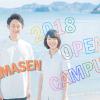 玉野総合医療専門学校 2018 第1回オープンキャンパス 職業理解