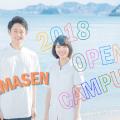 玉野総合医療専門学校 2018 第7回オープンキャンパス
