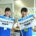 淑徳大学 オープンキャンパス(総合福祉・コミュニティ政策・看護栄養)