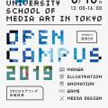 宝塚大学 【東京メディア芸術学部】6/16(日)オープンキャンパス