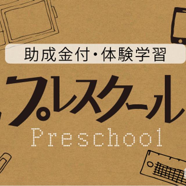 広告デザイン専門学校 【8月18日】学校説明会(午前)・プレスクール(午後/体験学習)2