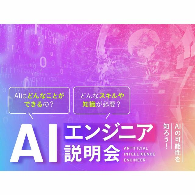 OCA大阪デザイン&ITテクノロジー専門学校 ☆AIエンジニア説明会☆1