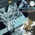 大阪総合デザイン専門学校 Zbrushモデリング体験