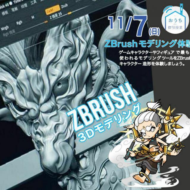 大阪総合デザイン専門学校 Zbrushモデリング体験1