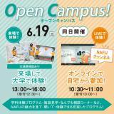 【6/19(土)】オープンキャンパス開催!の詳細