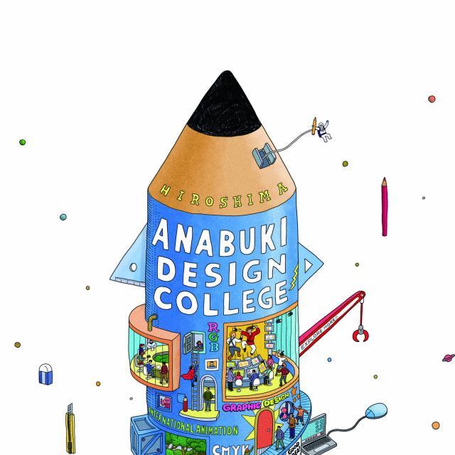 穴吹デザイン専門学校 アナブキのWebオープンキャンパス1