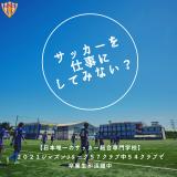 個別学校説明会&入試開催@大阪の詳細