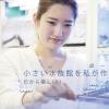 大阪動植物海洋専門学校 水槽レイアウトのプロになろう!【アクアライフコース】