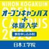 日本工学院八王子専門学校 【事前申込み制】オープンキャンパス+体験入学