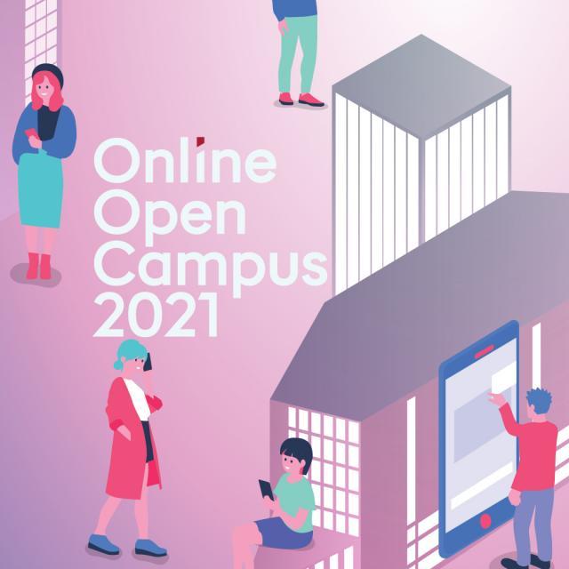 東洋学園大学 オンラインオープンキャンパス20211