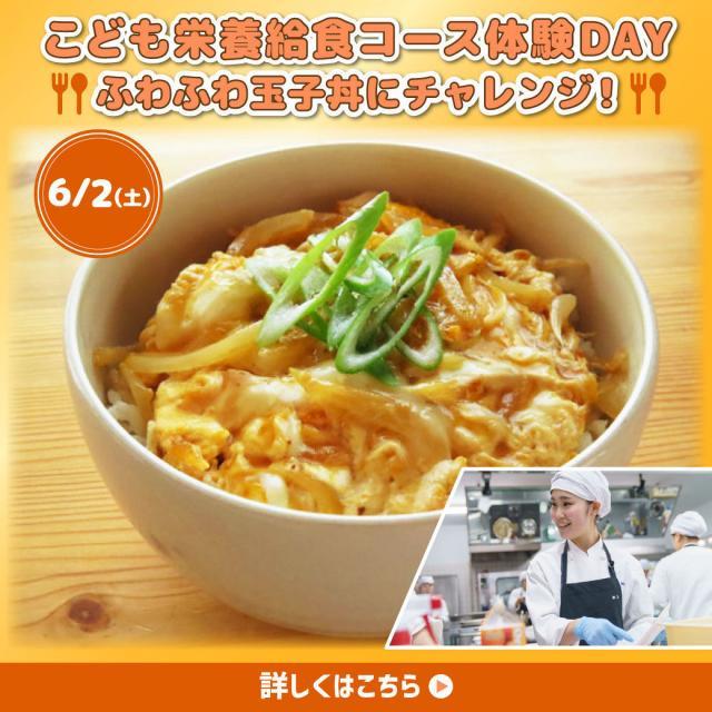新潟調理師専門学校 ふわふわ玉子丼にチャレンジ(^^)!1