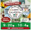 横浜薬科大学 来場型&オンライン同時開催【ハマヤクキャンパスラリー】