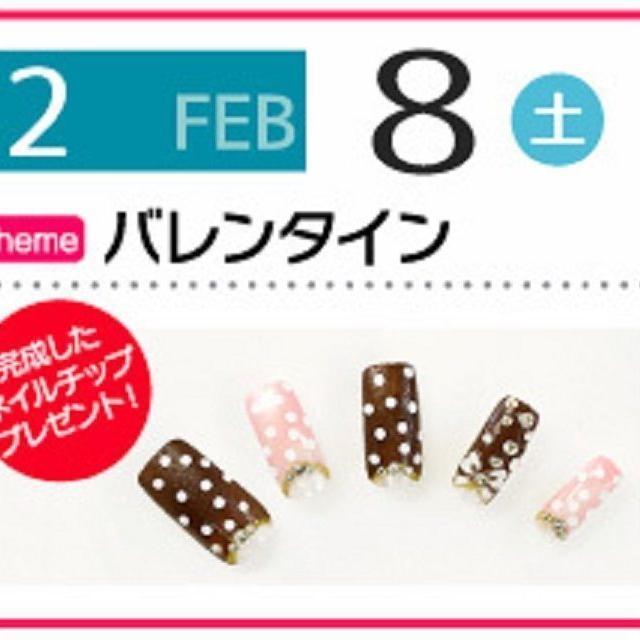 小出美容専門学校 「バレンタイン」がイベントテーマです!【堺本校】1