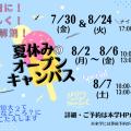 愛国学園短期大学 ★ナイトオープンキャンパス★