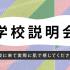 広告デザイン専門学校 【8月18日】学校説明会(午前)・プレスクール(午後/体験学習)1
