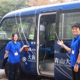 5/23開催!大阪青山OPEN CAMPUSの詳細