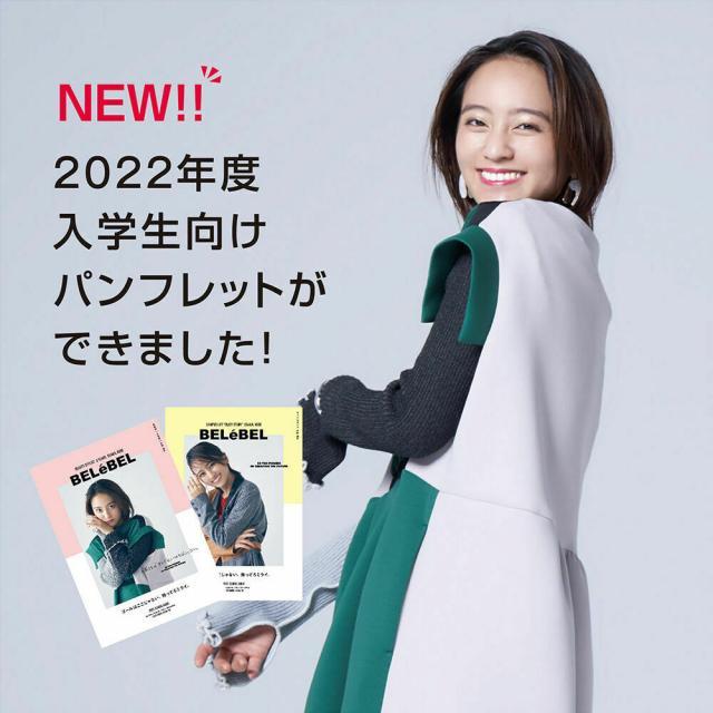 大阪ベルェベル美容専門学校 新高3生対象【ミライ講座】自分が描くミライをより具体的に!4
