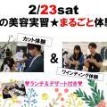 ジェイ ヘアメイク専門学校 2/23(土)Jの美容実習★まるごと体験