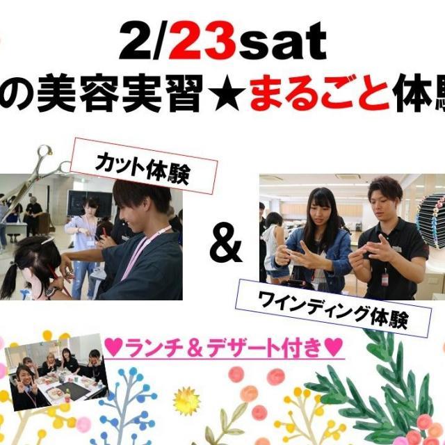 ジェイ ヘアメイク専門学校 2/23(土)Jの美容実習★まるごと体験1