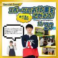 東京リゾート&スポーツ専門学校 スポーツのお仕事を在校生と一緒にさがそう【高校2・3年生】