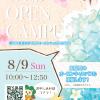 青森大学 【来校型】2020年度 第3回WEBオープンキャンパス