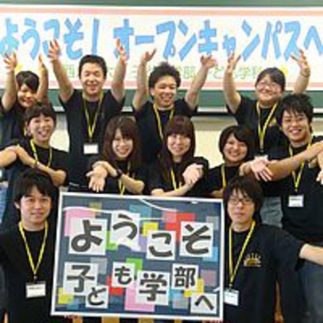 西九州大学 2021 SUMMER OPENCAMPUS3