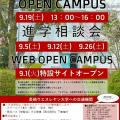 9月オープンキャンパス・進学相談会/長崎ウエスレヤン大学