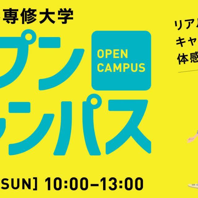 石巻専修大学 オープンキャンパス20191