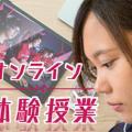 オンライン体験入学/札幌デザイン&テクノロジー専門学校